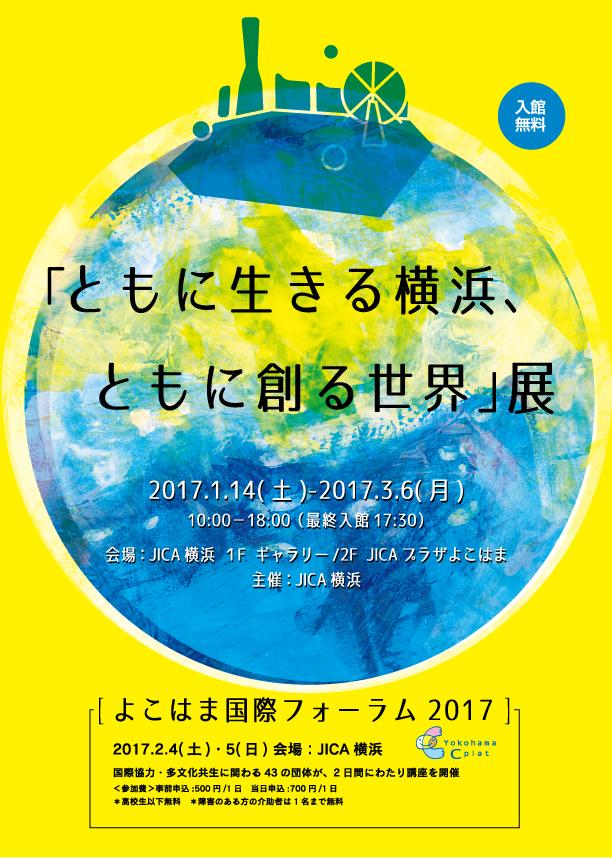 「ともに生きる横浜、ともに創る世界」展